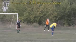 Футбол Горавтотранс Молодёжная сборная Голы Чемпионат г Шахты по футболу 2020