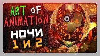КРИПОВЫЙ МИККИ! НОЧИ 1 и 2 ✅ Art Of Animation (FNaF | FNaTI) Прохождение #1