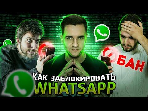 Как наказать пользователя WhatsApp ? Блокировка WhatsApp ЛЮБОМУ ЧЕЛОВЕКУ