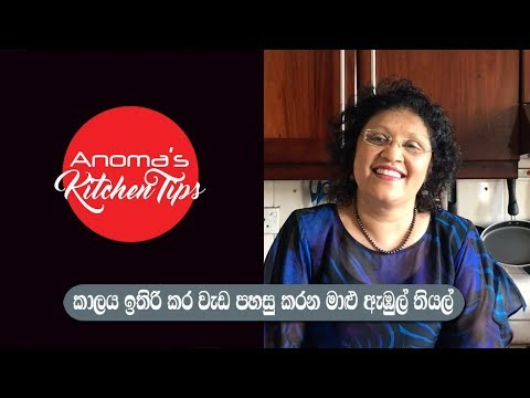 Anoma's Kitchen Tips # 34 - Ambul Thiyal : time saving and ever so convenient
