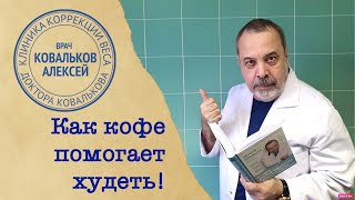 Диетолог Ковальков про кофе с маслом