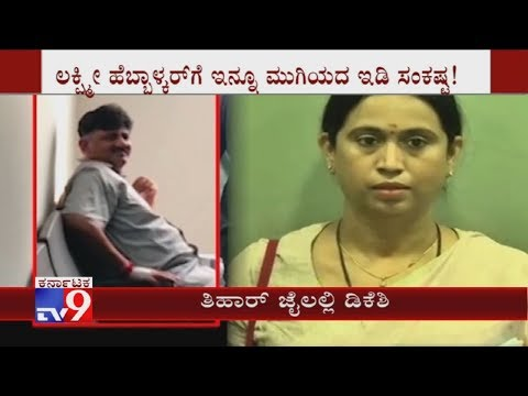 Lakshmi Hebbalkar's Statement With ED To Bring More Trouble for DK Shivakumar
