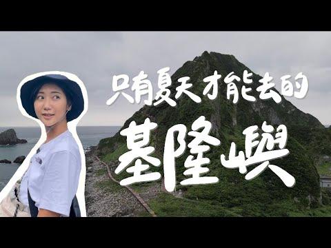 【台灣跳島#1 基隆嶼】夏季限定1000元的一日行程,值得去嗎? 林宣 Xuan Lin