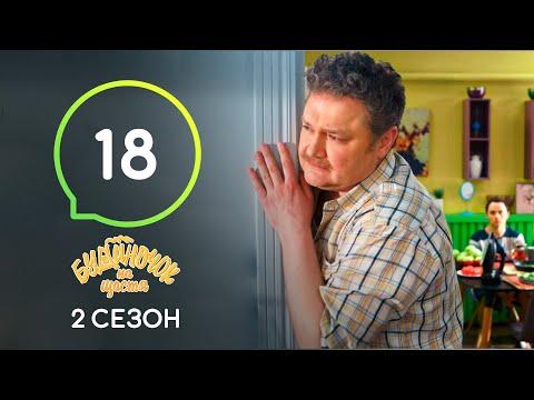 Сериал Будиночок на щастя 2 сезон. Серия 18 | Комедия 2020