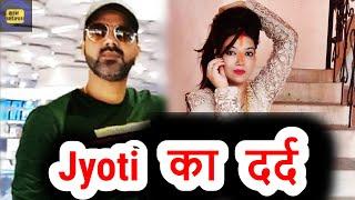 Jyoti ने Pawan के लिए दर्शाया अपना दर्द Pawan Jyoti News Wow Bhojpuri