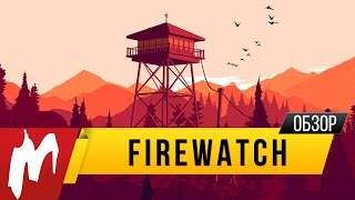 Firewatch - Ласкает слух, взор, и даже душу (Обзор)