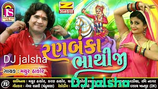 Ran baka bhathiji #new dance mix by #DJ jalsha // nadiad