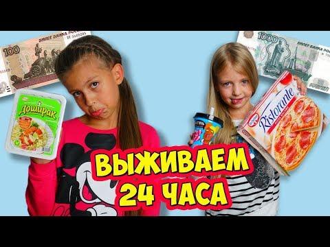 ВЫЖИВАЕМ 24 ЧАСА на 100 и 1000 Рублей! Как ПРОЖИТЬ ДЕНЬ на 100 РУБЛЕЙ?!