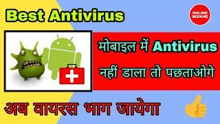 Best Mobile Antivirus 2020 | Mobile Antivirus App | Antivirus For Android Mobile Free | Hindi