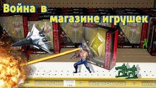 HYPERCHARGE Unboxed Toys Война игрушек War Toys Мульт игра для детей!!
