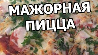 Как приготовить пиццу. Супер пицца! Рецепт пиццы от Ивана!(ЯПОНСКИЕ НОЖИ: http://www.samura.ru/ (промокод на 20% скидку