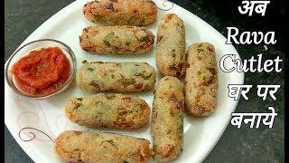 Rava Cutlet | Suji Cutlet Recipe