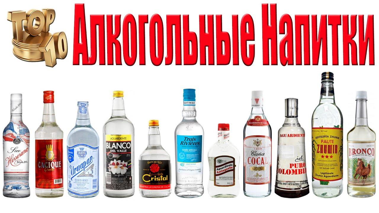 фото алкогольные напитки