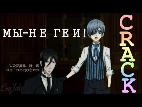 Педиковатый дворецкий| Crack | Kuroshitsuji