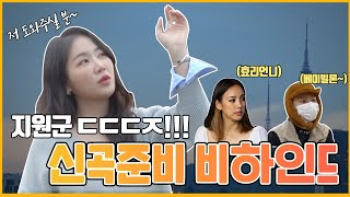[Vlog]소유 신곡 공개 7일 전! 맛보기 두둥등장! (feat 효리 언니, 베이빌론)