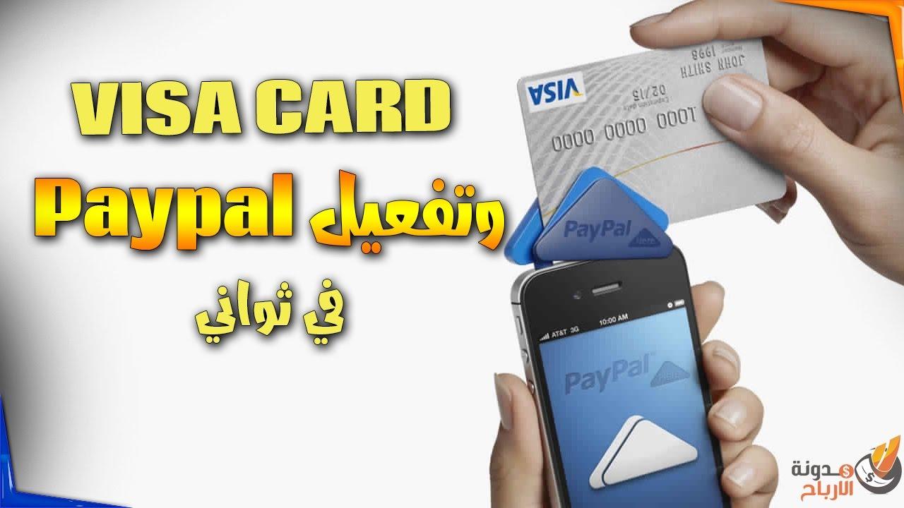 بطاقة visa مشحونة مجانا   الحصول على visa card مشحونة بطريقة سهلة وتفعيل paypal في ثواني