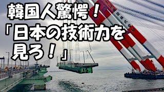 台風で破損した関西空港連絡橋の工事を見て韓国人が衝撃を受ける「日本にセウォル号の引き揚げを任せていたら!」【海外の反応】