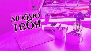 Клипы песни про любовь любимым, поэтическая версия(Клипы про любовь http://youtube.com/pesnilubimoi - Приглашаем подарить этот музыкальный ролик-видеооткрытку любимому..., 2011-11-10T21:22:00.000Z)