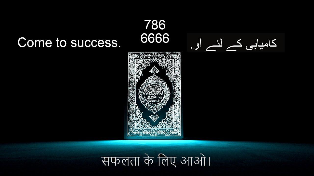 6666 Quran Pak Urdu Hindi Translation Parah 04 05 06 4 Surah An Nisa Youtube