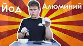 Выделение и очистка серебра - YouTube