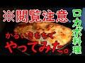 【豆腐グラタン】料理下手が動画撮影のためにロカボ料理作ってみたら・・・【初投稿】