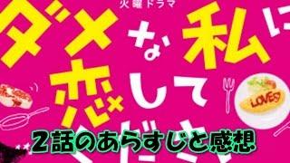 【ダメ恋】2話、ドラマ本編の無料視聴の方法をご紹介しています。本編の...