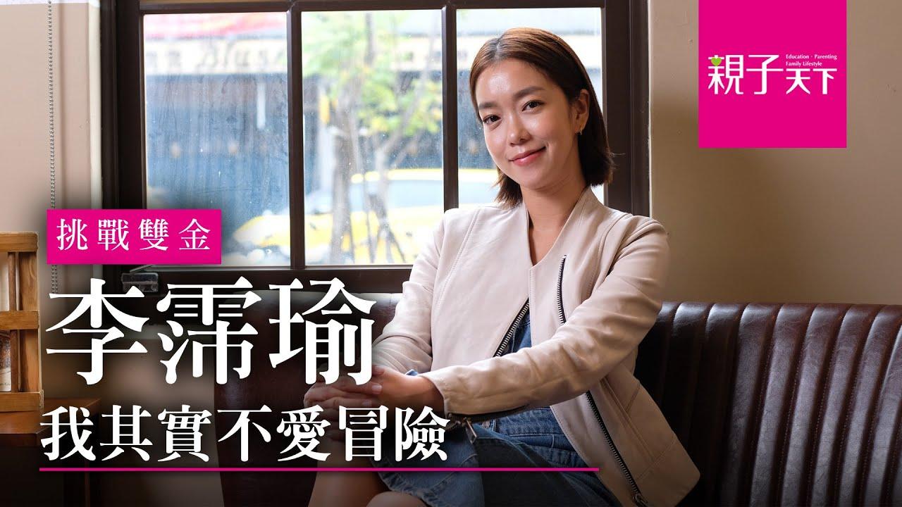 金馬獎入圍女主角《消失的情人節》李霈瑜:我不愛冒險,只是把握每個機會|親子天下