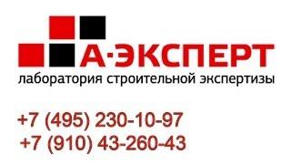 Строительно техническая экспертиза дома(, 2014-03-18T11:04:49.000Z)