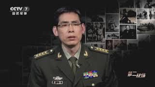 《第二战场》 20200518 红色特工秘档·邝惠安|军迷天下