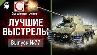 Лучшие выстрелы №77 - от Gooogleman и Johniq [World of Tanks]