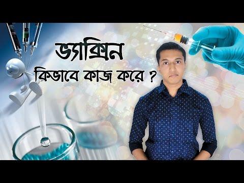 ভ্যাক্সিন কিভাবে কাজ করে? | how vaccines work? (Bangla)