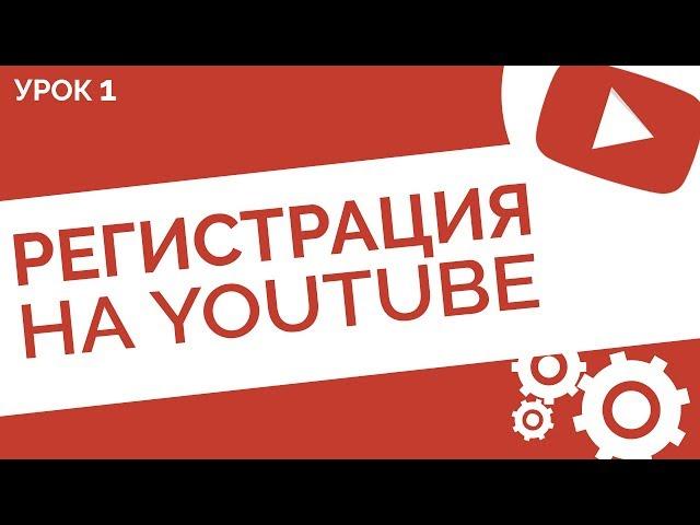 Как зарегистрироваться на YouTube и создать канал за 5 минут (без номера телефона)