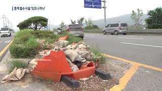 도로안전시설