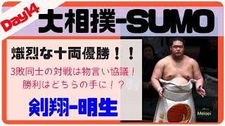 10勝3敗(追手風 Oitekaze)-10勝3敗(立浪 Tatsunami) 剣翔(26)[東京都]-...