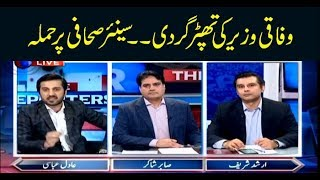 The Reporters | Adil Abbasi | ARYNews | 17 June 2019