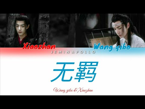 Download 《陈情令》THE UNTAMED《无羁》WUJI - Wang yibo & xiaozhan [Color Coded Lyrics]