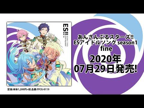 あんさんぶるスターズ!! ESアイドルソング season1 fine ダイジェスト動画