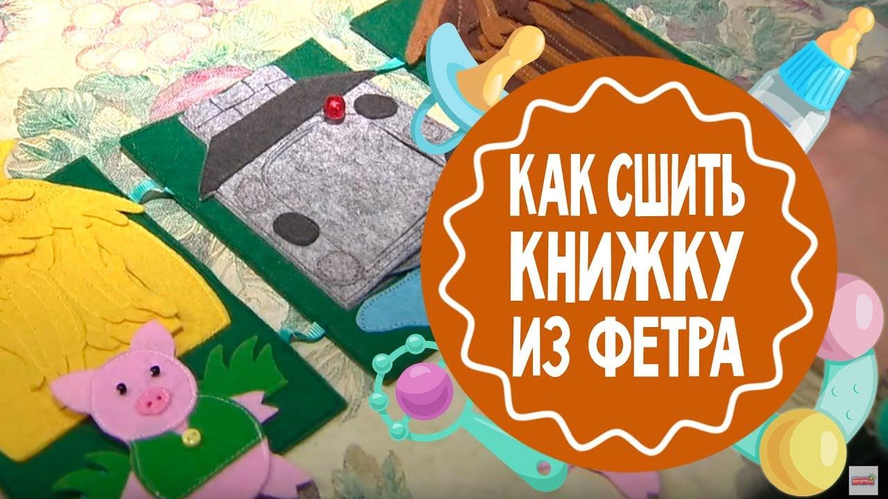 Технология изготовления книжки для малышки из фетра