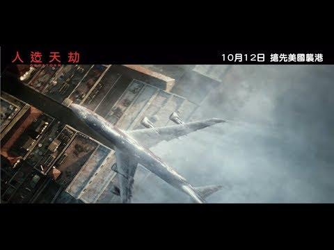 人造天劫 (2D版) (Geostorm)電影預告