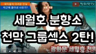 세월호 분향소옆 천막 그룹섹스 2탄(feat.광화문 스캔들)