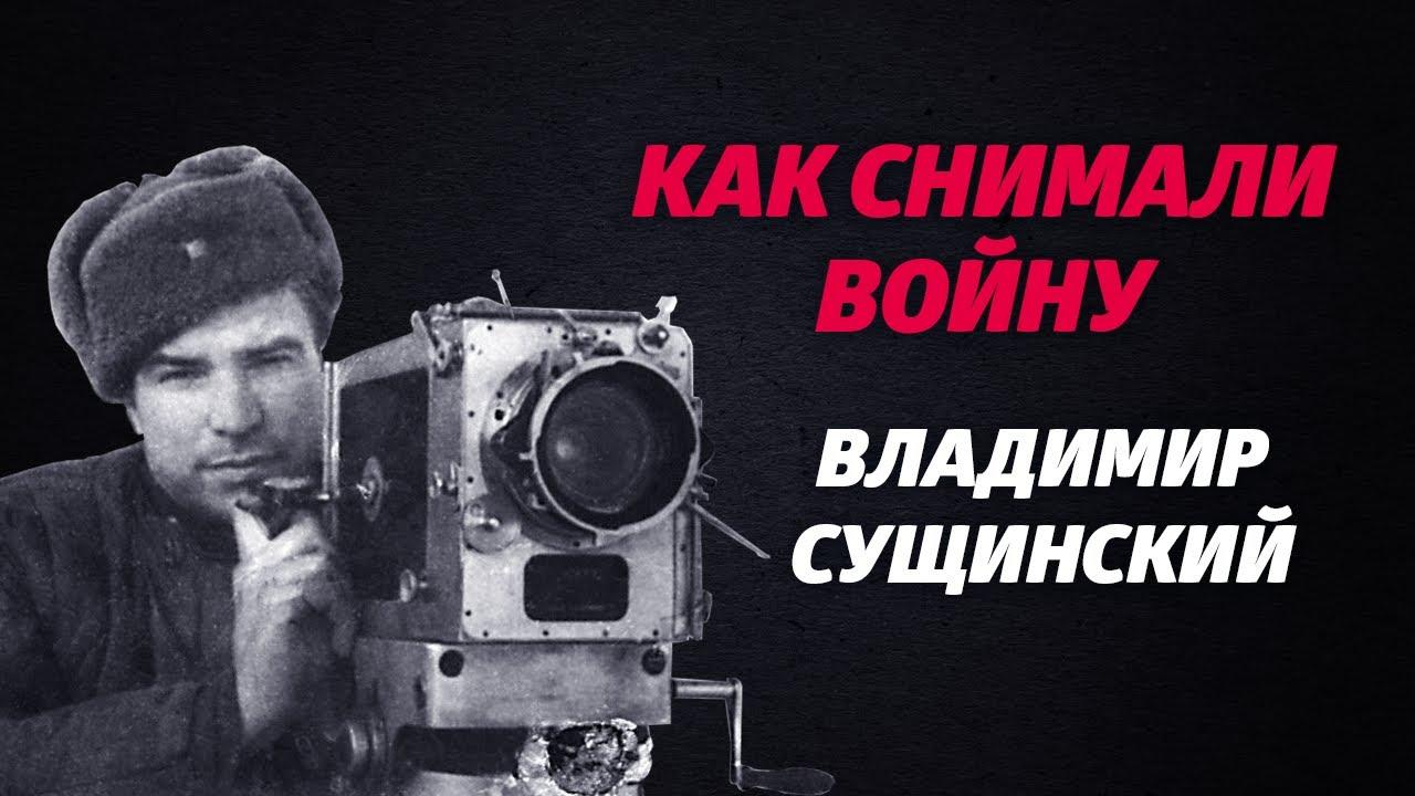 «КАК СНИМАЛИ ВОЙНУ». Эпизод 5. Владимир Сущинский