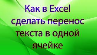 Как в Excel сделать перенос текста в одной ячейке