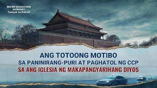"""""""Red Re-Education sa Bahay"""" - Ang Totoong Motibo sa Paninirang-puri at Paghatol ng CCP sa Ang Iglesia ng Makapangyarihang Diyos (Clip 7/7)"""