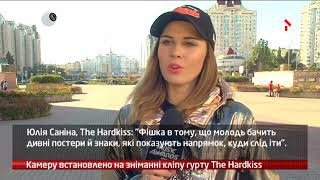webкамера   Камера Установлена  Съемки Клипа The Hardkiss   29 09 2017