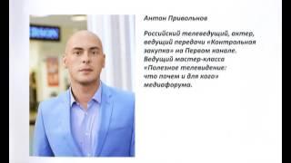 Антон Привольнов Мастер класс ПОЛЕЗНОЕ ТВ