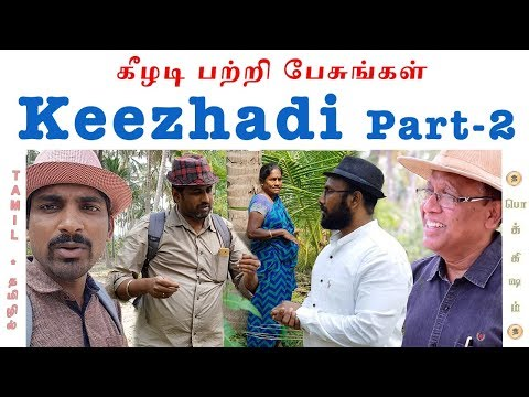Keezhadi Full Report | National College Trichy | Amarnath | Tamil | Vicky | TP