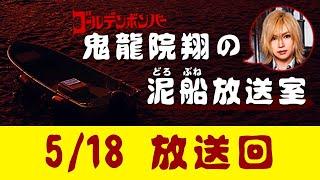 【鬼龍院】5/18 ニコニコ生放送「鬼龍院翔の泥船放送室」第4回