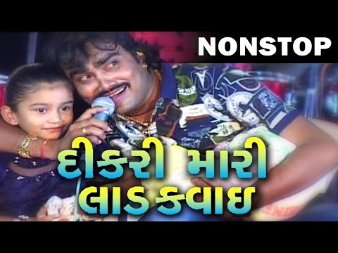 Jigensh Kaviraj : Dikari Mari Ladkvai | Latest Gujarati Song | Nonstop | Live Program 2016