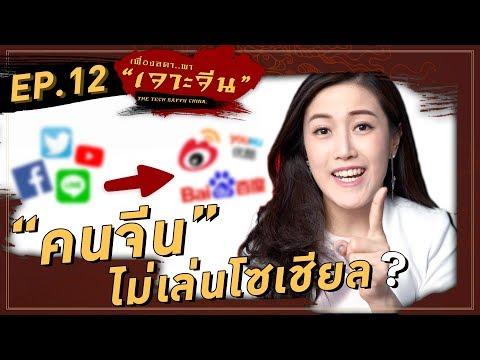 Social Media ที่ใช้กันในจีน | เฟื่องลดา