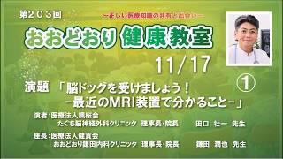 開催日 平成30年11月17日 土曜日 講 師 たぐち脳神経外科クリニック 院...